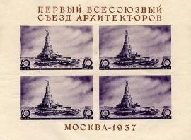 Sovietpalace_1937_msheet